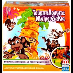 ΕΠΙΤΡΑΠΕΖΙΟ ΤΟΥΜΠΑ-ΛΟΥΜΠΑ ΜΑΪΜΟΥΔΑΚΙΑ (52563)