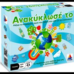 ΕΠΙΤΡΑΠΕΖΙΟ Ανακύκλωσέ Το (100290)
