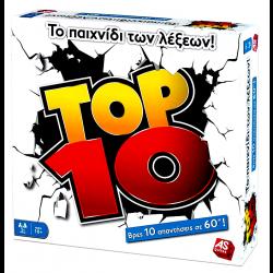 ΕΠΙΤΡΑΠΕΖΙΟ TOP TEN (20148)